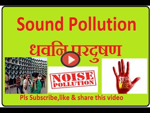 sound pollution project information in marathi