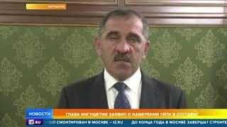 Глава Ингушетии Юнус-Бек Евкуров решил уйти в отставку