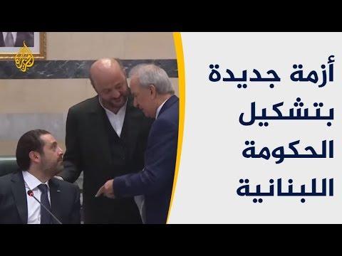 مخاوف من عودة مساعي تأليف الحكومة اللبنانية لنقطة الصفر  - نشر قبل 3 ساعة
