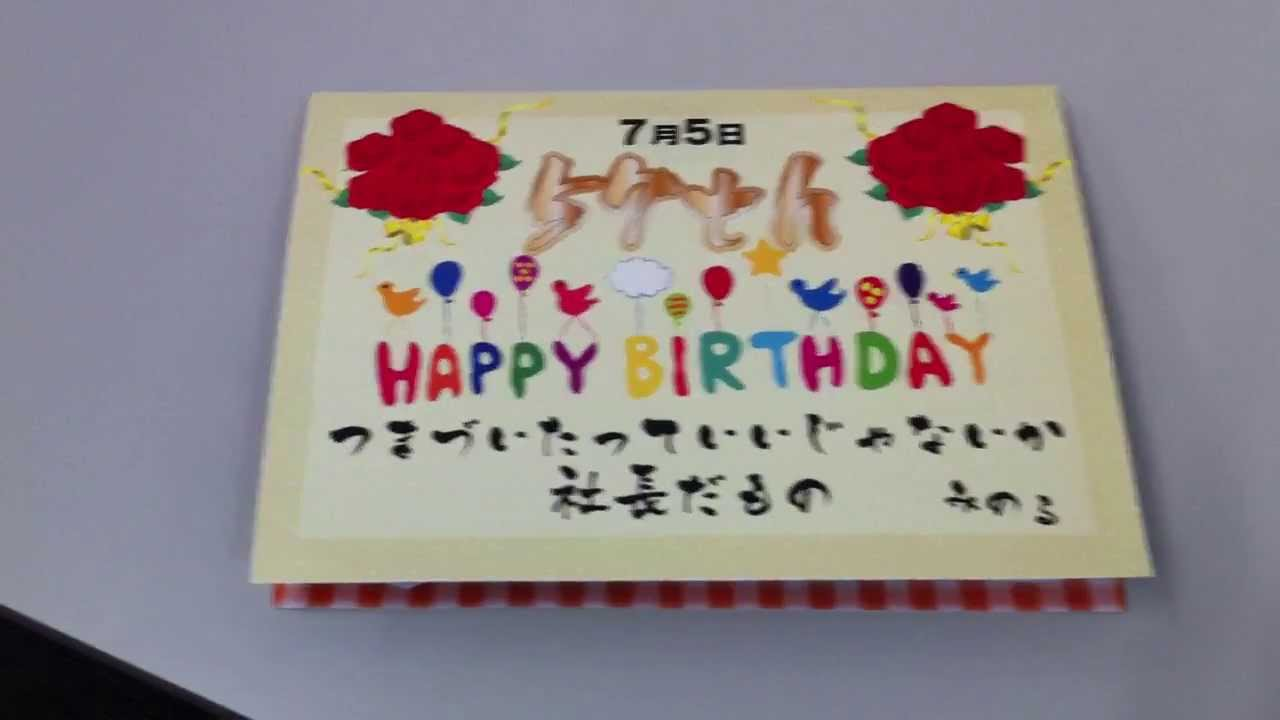 すべての折り紙 お誕生日 折り紙 : 20130705バースデーカード - YouTube