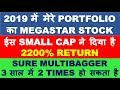 Best small cap share from my portfolio | multibagger stocks 2019 india | shares to buy for long term