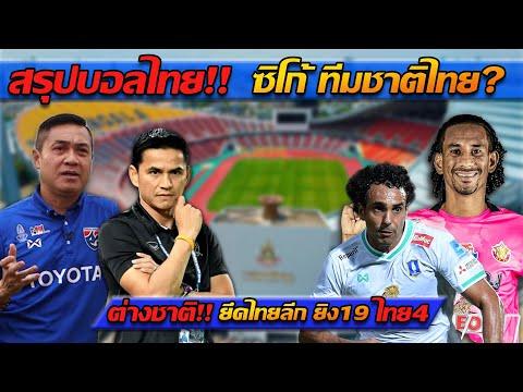Live สด!! บอลไทย ซิโก้ หวนทีมชาติไทย จริงหรือ? / สรุปไทยลีก สัปดาห์ที่ 1 -  แตงโมลง ปิยะพงษ์ยิง