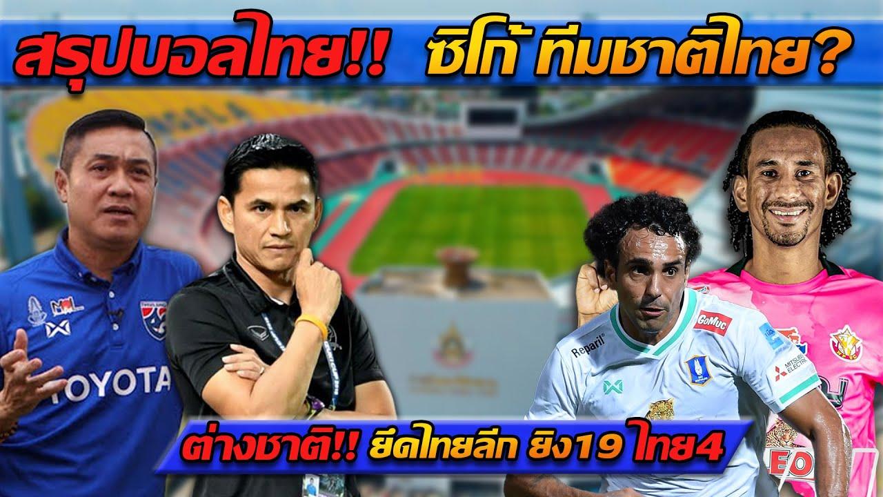 Live สด!! บอลไทย ซิโก้ หวนทีมชาติไทย จริงหรือ? / สรุปไทยลีก สัปดาห์ที่ 1 -  แตงโมลง ปิยะพงษ์ยิง - YouTube