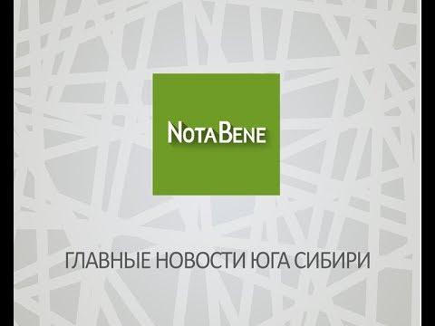 NotaBene Экстренный выпуск