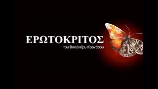 Erotokritos / Ερωτόκριτος (Teaser Trailer)