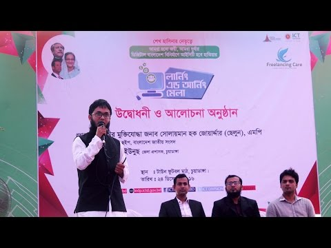 Motivational Speech - Learning & Earning Fair, Chuadanga (Ba