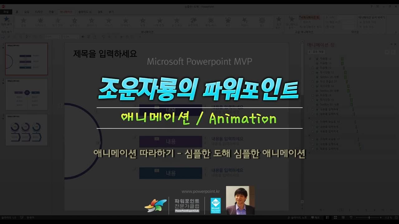 파워포인트 애니메이션 따라하기 - 심플한 슬라이드 템프릿 애니메이션