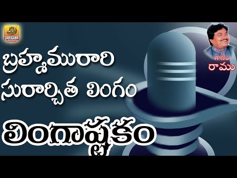 Brahma Murari Surarchita Lingam Full Song | Lingashtakam | Shiva Stuti  | Hara Om Namah Shivaya