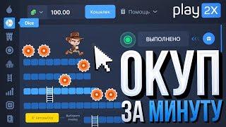 Окуп со 100 РУБЛЕЙ За 1 МИНУТУ на PLAY2X / За НЕСКОЛЬКО ПОПЫТОК...