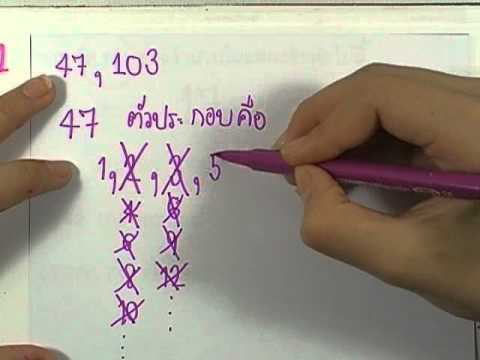 เลขกระทรวง พื้นฐาน ม.1 เล่ม1 : แบบฝึกหัด1.1 ข้อ01