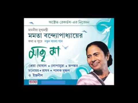 Eai Prithibi  Ektai Desh- MATRI MA BY MAMATA BANARJEE