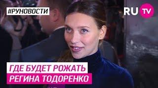 Где будет рожать Регина Тодоренко