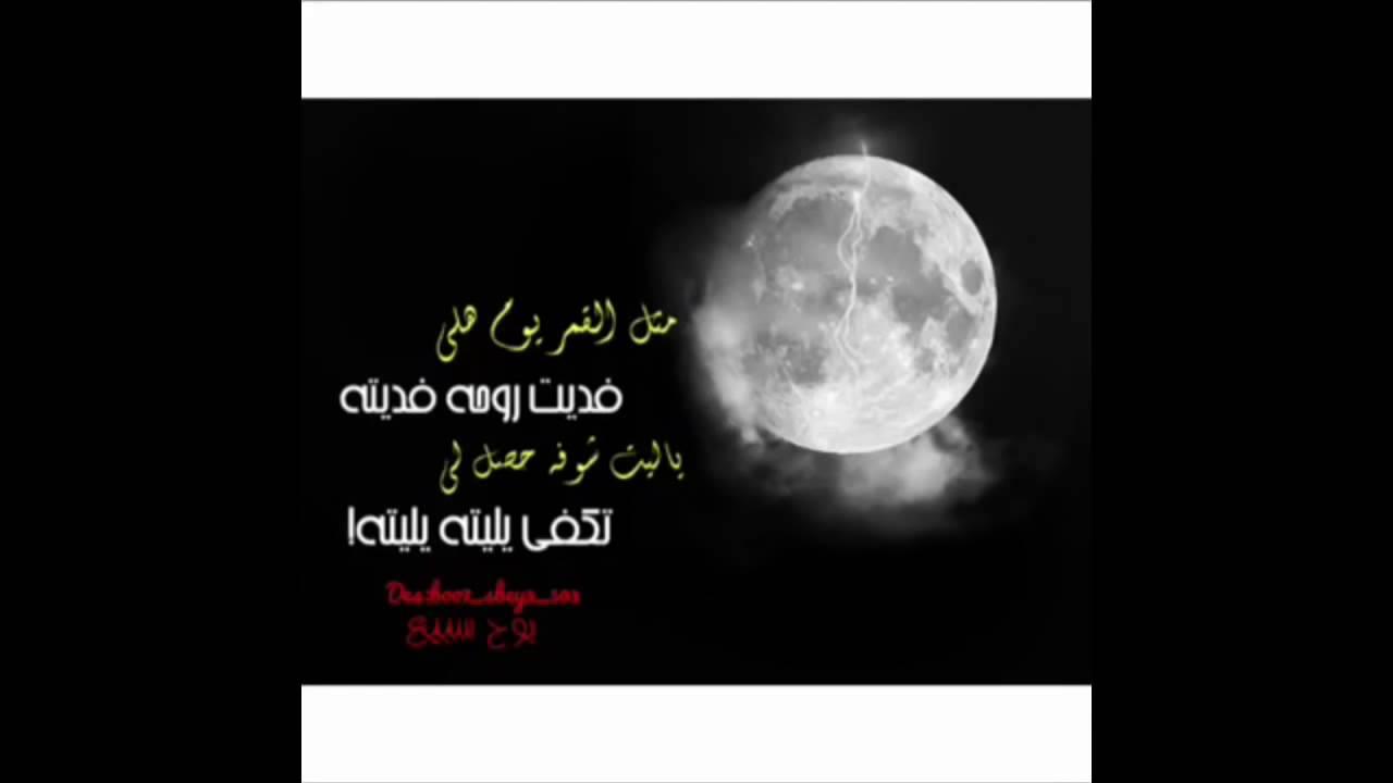 انا مثل القمر عالي