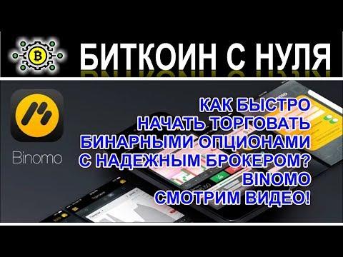 Binomo - надежный брокер бинарных опционов, открываем счет. Обзор торгового терминала. Сделки