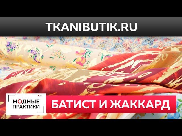 Батист с золотом и тончайший жаккард — самый красивый обзор итальянских тканей! TKANIBUTIK.RU.