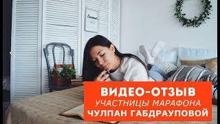 Видео отзыв участника марафона «Заговори на английском за 1 месяц» Чулпан Габдрауповой