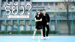 【DANCE VER.】รู้ยัง - ต้น ธนษิต :: Palot x Maaeye Choreography l Thailand