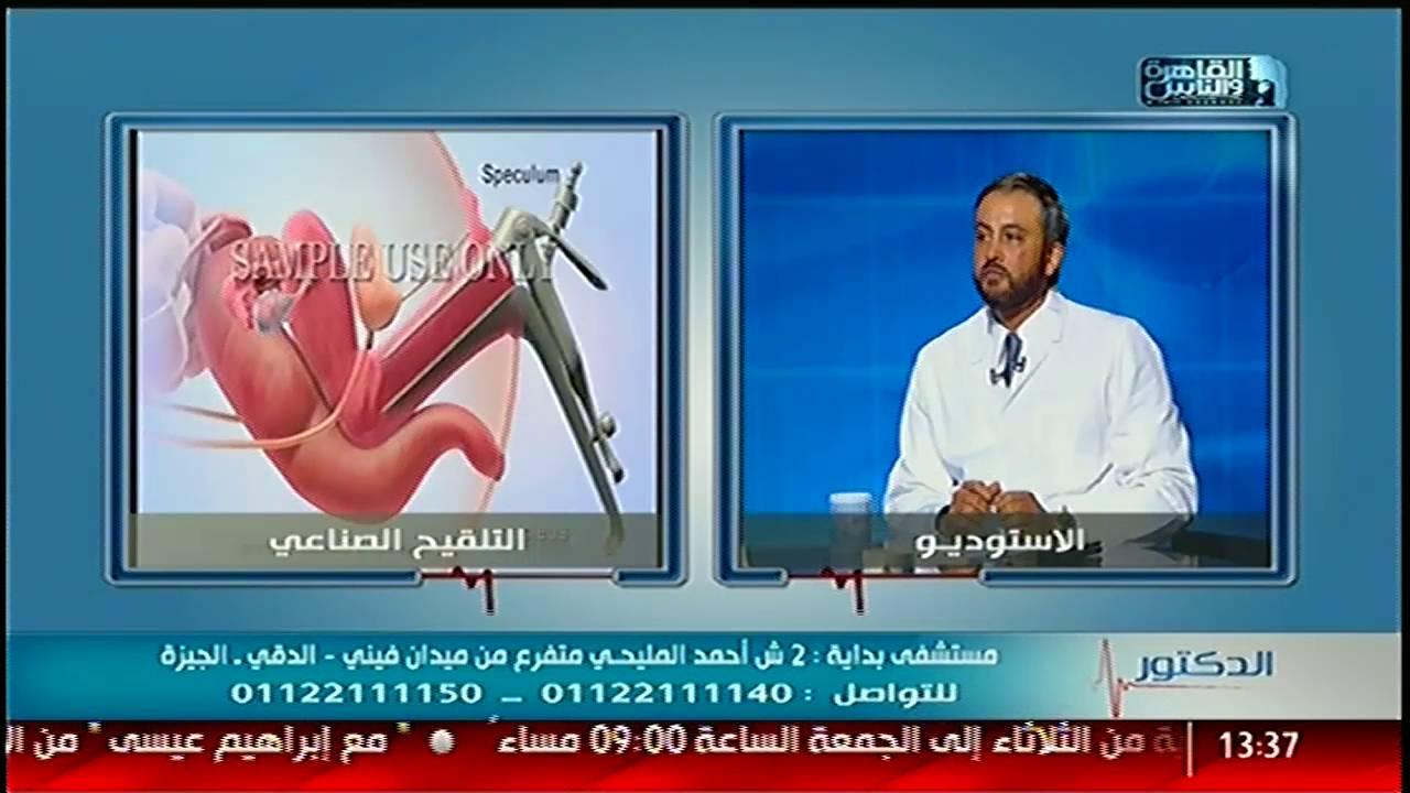 الدكتور التلقيح الصناعى فى حالات تأخر الانجاب مع د إسماعيل ابو فتوح Youtube