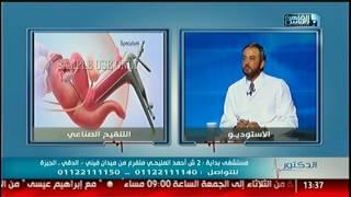 الدكتور | التلقيح الصناعى فى حالات تأخر الانجاب مع د. إسماعيل ابو فتوح