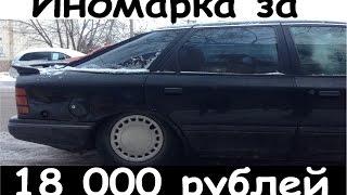 Иномарка за 18 тысяч рублей. часть 2