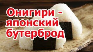 видео Блюда японской кухни
