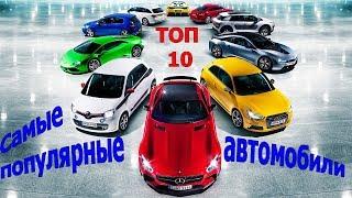 Самые популярные продаваемые автомобили в мире  Очень интересно