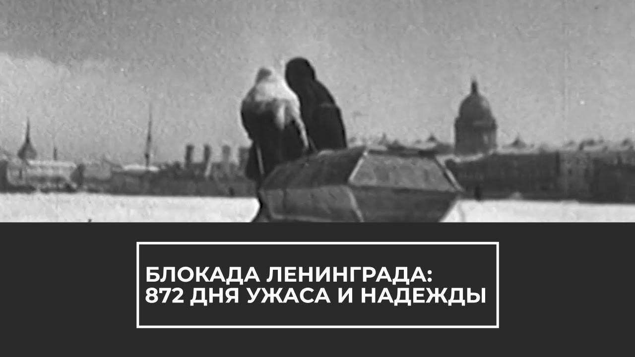 Блокада Ленинграда: 872 дня ужаса и надежды