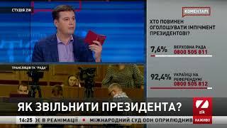 Володимир Пилипенко озвучив, кому вигідний закон про імпічмент