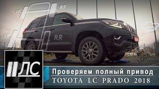 Тест-драйв 4WD Toyota Land Cruiser Prado 2018.