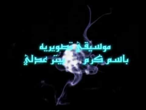 The Rope Play Intro تتر مسرحيه الحبل