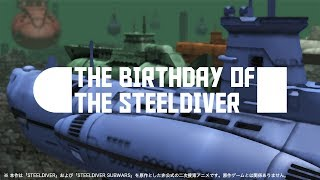 THE BIRTHDAY OF THE STEELDIVER EP04(END)