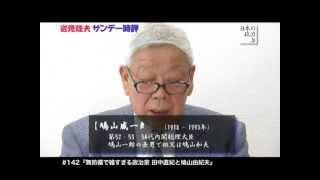 毎週更新!岩見隆夫の週刊映像コラム『サンデー時評』の第142回目。 私...