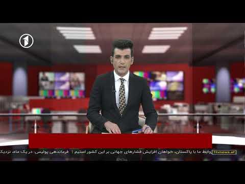 Afghanistan Pashto News 21.04.2018 د افغانستان خبرونه