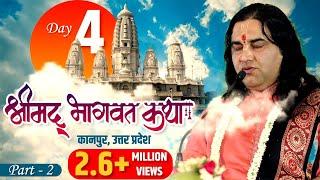 Shree Devkinandan Ji Maharaj Shrimad Bhagwat Katha Kanpur (Uttar Pradesh) Day 4 Part-2