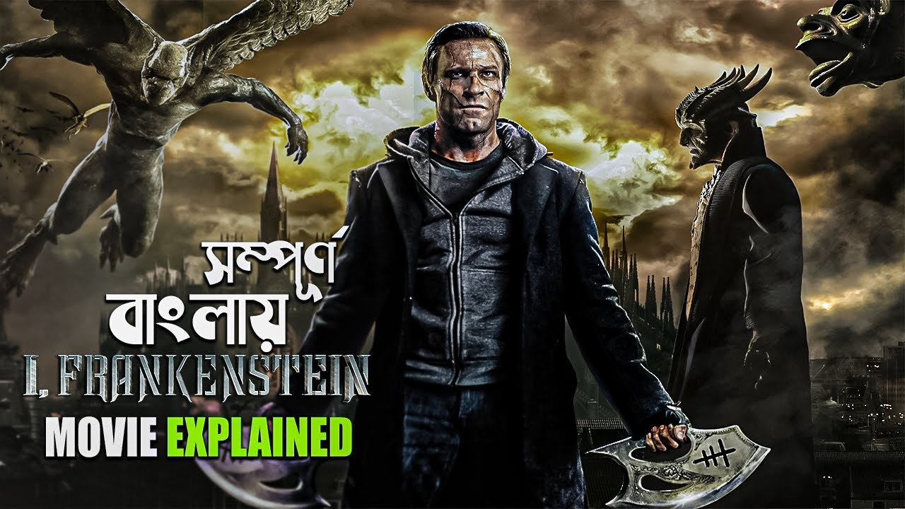 Download I, Frankenstein (2014) Movie Explained in Bangla | movie explain bangla