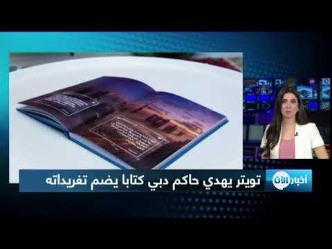 تويتر يهدي محمد بن راشد كتابا بمناسبة مرور 10 سنوات على إطلاق حسابه