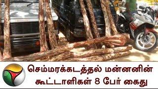 செம்மரக்கடத்தல் மன்னனின் கூட்டாளிகள் 8 பேர் கைது