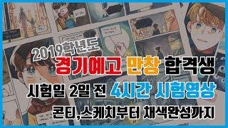 [인천 미술학원 남구 주안 씨앤씨 애니스타] 경기예고 …