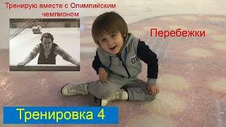 Тренировка 4 Тренируем с Олимпийским чемпионом в парном катании Алексеем Улановым