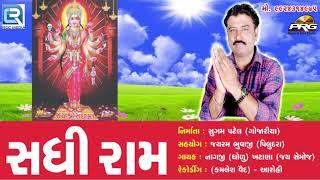 SADHI RAM Sijadi Talavadi Mix | New Gujarati Song 2018 | FULL Audio | RDC Gujarati | PRG Music