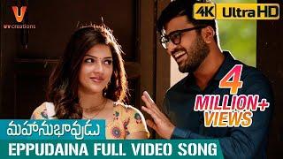 Eppudaina Full Song 4K | Mahanubhavudu Telugu Movie | Sharwanand | Mehreen | Thaman S