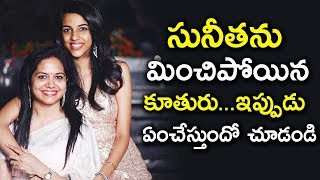 Unknown Facts About Singer Sunitha's Daughter Shreya | Keeravani Introduce Singer Sunitha's Daughter