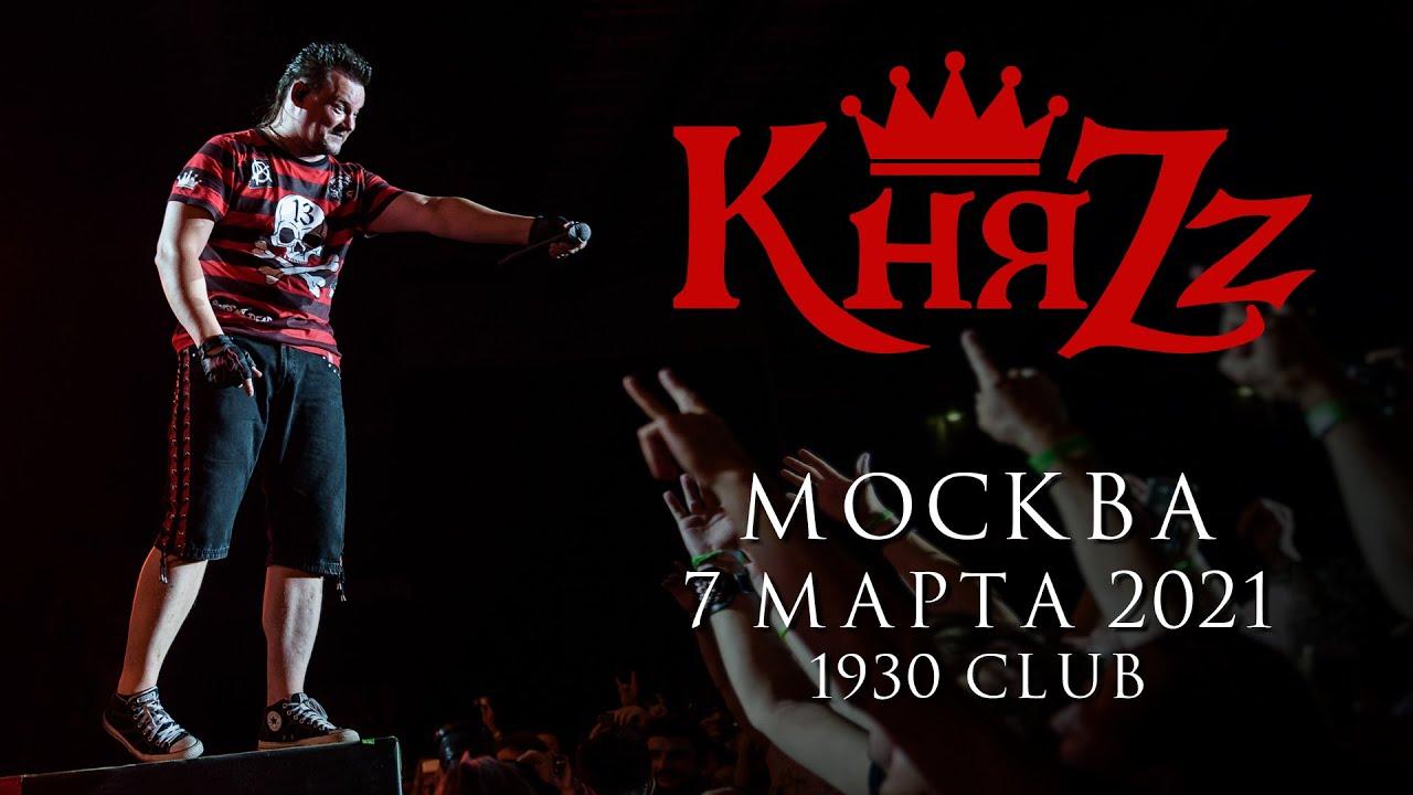 Концерт князя в москве 7 августа модели онлайн бирюч