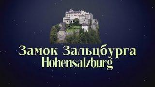Зальцбург. Крепость Хоензальцбург(Продолжаем наше путешествие. Видео снято в прошлом году, ( 26.11.2014 ) посетили крепость, гордость не только..., 2015-03-15T19:18:06.000Z)