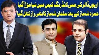 Dunya Kamran Khan Kay Sath | 12 April 2019 | Dunya News