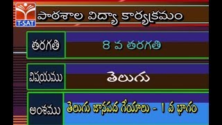 SCERT ||  తెలుగు - జానపద గేయాలు  - P1 || LIVE Session With V Vijayalaxmi