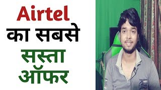 Airtel gives most cheapest offer just 2 Rupees per GB