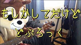 「どぶろっく」さんの「もしかしてだけど」を弾き語り用にギター演奏し...