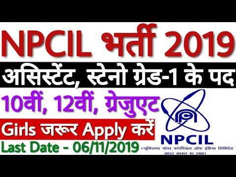 NPCIL Recruitment 2019 For Assistant Steno