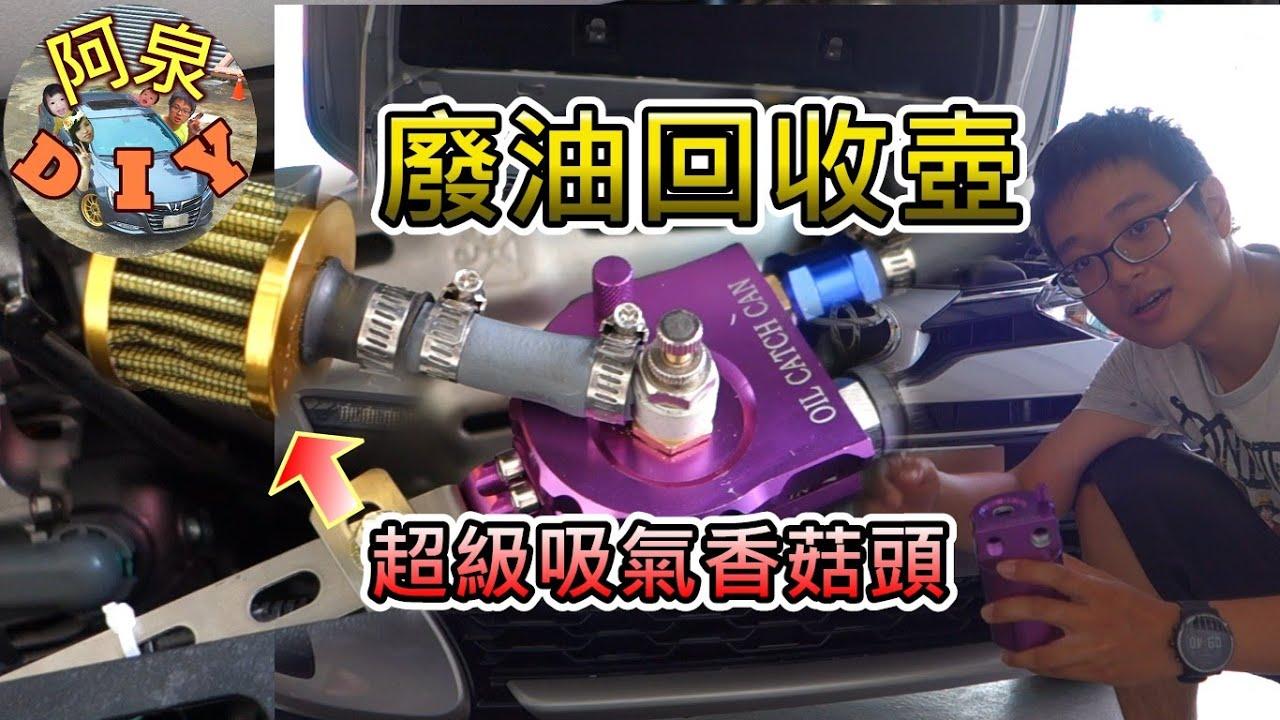 [阿泉DIY]幫老爸的YARIS裝廢油回收壺,改良一下,有區軸負壓的效果,起步加速更輕盈
